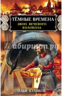 Тёмные времена. Звон вечевого колоколаИсторический роман<br>Льётся по Новгороду звон вечевого колокола, созывая своих сынов решать судьбу города. Голос народа зовёт и прогоняет князей, являясь грозной силой на Руси. Звон этого колокола знает и помнит каждый житель Города Рюрика, будь то князь или простой обыватель.<br>Кажется, ещё немного - и соберётся вече, и воспрянет народ Руси, чтобы обрушиться на захватчиков! Но постоянные свары удельных князей мешают объединению против общего врага.<br>Что окажется сильнее: амбиции мелких правителей или стихийная, с низов, тяга русского народа к свободе?<br>