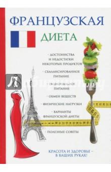 Французская диетаДиетическое и раздельное питание<br>Каждому из нас для поддержания нормальной жизнедеятельности и отличной формы необходим комплекс полезных веществ, который мы получаем с едой. Однако не всем удаётся придерживаться сбалансированного питания, в результате чего появляется избыточный вес. Французская диета - это не только отличный способ привести тело в порядок, но и очистить организм от вредных веществ. <br>Данная книга содержит всю информацию о принципах Французской диеты, о правилах её соблюдения и применений. Также вы узнаете о рациональном питании, обмене веществ и необходимых для здоровья физических нагрузках.<br>Красота и здоровье - в ваших руках!<br>
