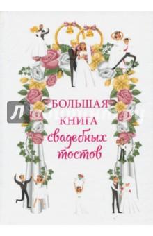 Большая книга свадебных тостовСборники тостов, поздравлений<br>Свадьба - одно из самых торжественных и прекрасных событий в жизни человека. В этот замечательный день два любящих человека создают свою семью. Конечно же, такое мероприятие всегда сопровождается масштабными гуляниями, танцами, праздничным застольем. <br>Эта книга представляет собой сборник самых оригинальных свадебных тостов, которые обязательно запомнятся и гостям, и молодожёнам!<br>Счастливого праздника!<br>