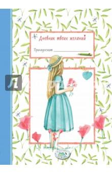 Дневник твоих желаний Девочка, А5Блокноты большие Линейка<br>Уникальные блокноты от итальянских дизайнеров для записи самых ценных мыслей и сокровенных желаний!<br>