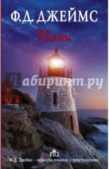 МаякКриминальный зарубежный детектив<br>Маленький остров близ Корнуолла давно облюбовали состоятельные люди, желающие отдохнуть на престижном курорте в тишине и покое.  <br>Но теперь покой нарушен. <br>На старинном маяке обнаружен труп одного из обитателей островка - известного писателя. <br>Многоопытный следователь Адам Дэлглиш приступает к расследованию и выясняет, что покойного ненавидели буквально все жители острова. <br>Однако прежде, чем Дэлглиш завершает опрос свидетелей, таинственный преступник наносит новый жестокий удар.<br>