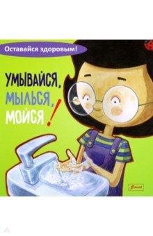 Умывайся, мылься, мойся!Знакомство с миром вокруг нас<br>Прекрасные иллюстрации и забавные стишки приучат вашего ребенка к ежедневной гигиене.<br>