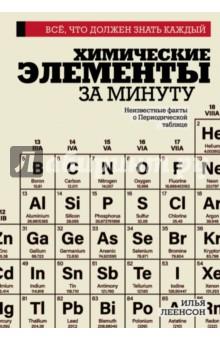 Химические элементы за минутуХимические науки<br>За 60 секунд химиками во всем мире синтезируется несколько новых химических соединений. Каждые 60 секунд в теле человека образуется около 145 миллионов новых эритроцитов. В одной клетке за минуту синтезируется около 3500 белков. За минуту вы узнаете, чем знаменит ниобий или висмут, чем замечательны актиноиды или почему свойства франция так плохо изучены. <br>Реальность, как известно, устроена самым удивительным образом. На этих страницах - как минимум 70 поводов вспомнить об этом.<br>Илья Абрамович Леенсон - кандидат химических наук, старший научный сотрудник химического факультета МГУ, доцент Высшего химического колледжа РАН, автор научных и научно-популярных статей, книг и учебных пособий.<br>Составитель Лота Сердюцкая<br>