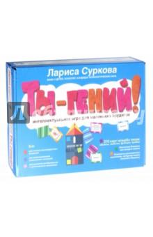 Ты - гений! Интеллектуальная игра для маленьких эрудитовКарточные игры для детей<br>В каждом ребёнке дремлет маленький гений - озорной, затейливый и творческий! И проявить его можно не только в абсолютно гениальных вещах - каждый предмет окружающего мира способен раскрыть его талант!<br>В этой карточной игре ребёнку будет дана возможность воспользоваться собственной фантазией и модифицировать объекты, которые окружают его в повседневной жизни! <br>Каждый из игроков выбирает свой объект и изменяет его в соответствии с карточками Свойства, Функции и Приёмы. После каждого круга модификаций относительно одной карты участники оценивают ответы друг друга, передавая им одну свою фишку. Башенка каждого игрока - его личный показатель таланта, мерило оригинальности ответов и решений.<br>Дайте ребёнку возможность увидеть нестандартное в окружающих вещах - и помогите ему понять, как разнообразные и необычные решения могут улучшить нашу жизнь!<br>210 карт четырёх типов. Магнитные башенки для каждого игрока. Комплекты разноцветных магнитиков, которыми можно заполнять башенку.<br>Изготовлено из картона, магнитныз основ.<br>От 2 до 8 игроков<br>Для детей от 3 лет<br>Средняя продолжительность игры 30 минут<br>
