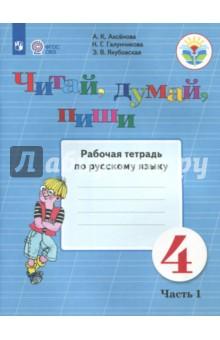 Читай, думай, пиши. Русский язык. 4 класс. Рабочая тетрадь. В 2 частях. Часть 1. ФГОС ОВЗКоррекционная педагогика<br>Рабочая тетрадь для учащихся Читай, думай, пиши в 2 частях входит в состав учебно-методического комплекта по русскому языку для 4 класса, обеспечивающего реализацию требований адаптированной основной общеобразовательной программы в предметной области Язык и речевая практика в соответствии с ФГОС образования обучающихся с интеллектуальными нарушениями.<br>7-е издание.<br>
