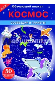 Космос. Созвездия и планеты. ФГОСДемонстрационные материалы<br>Благодаря этому плакату ты сможешь совершить увлекательное космическое путешествие не выходя из дома. Найди на листах с наклейками картинки, соответствующие созвездиям, и приклей их на полушария звёздного неба.<br>На   другой   стороне   плаката   ты   найдёшь справочную информацию и наглядную схему Солнечной   системы,   которую   нужно  дополнить наклейками с изображением планет. Приятного путешествия!<br>