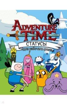 Статусы настольные Время приключенийДругое<br>СУПЕРстатусы Adventure Time! <br>Рабочее место - зона самых драматичных страстей и ярких эмоций! Если вы испытываете яркие эмоции и хотите рассказать об этом окружающим в забавной форме (а может даже уберечь этих самых окружающих), то статусы Время приключений вам совершенно необходимы!<br>Выбирайте! Решительно настроенная Пупырка, Дерзкая Марселин, мечтательная Бубльгум, Уставший Финн, Ленивый Джейк или рассерженный Снежный король. Найди свое настроение!<br>Набор из 20 статусов-настроений в виде настольного календаря с любимыми героями легендарного мультфильма - Время Приключений! <br>Размер - 12х12 см.<br>