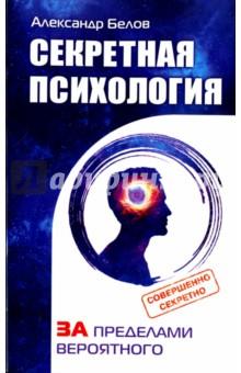 Секретная психология. Как обнаружить в себе дар экстрасенсаЭзотерические знания<br>Материалистическая психология пребывает в глубоком кризисе. Совершенно неожиданно для психологов и для широкой публики недавно выяснилось, что психика человека имеет еще одну важную составляющую, которая никаким образом не была прописана и не учитывалась в материалистической психологии. Это - мышление во время парадоксальной фазы сна, подсказки Интуиции и мысли, приходящие к нам с того света от душ, покинувших земную обитель. Кроме того, живые и мертвые ведут постоянно друг с другом беседы, которые никоим образом не учитываются психологами-материалистами, не верящими в посмертное существование души.<br>Наличие этих важных компонентов в психике индивида в корне меняет наш взгляд на существование, появление и развитие человека. Человек является вовсе не таковым, каковым его обычно представляли ученые-материалисты, предполагавшие, что он эволюционировал из обезьян.<br>