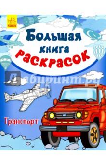 ТранспортРаскраски<br>Большая книга раскрасок для дошкольного возраста.<br>- Гоночные автомобили<br>- Корабли и самолёты<br>- Трамваи и автобусы<br>- Джипы и мотоциклы<br>