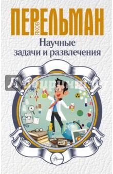 Научные задачи и развлеченияКроссворды и головоломки<br>Научные задачи и развлечения Якова Перельмана - это книга для тех, кто любит нескучные, веселые задачи, загадки, головоломки, фокусы и обманы зрения. <br>Книга написана увлекательно и легко, она развивает смекалку, логическое мышление и полезна для чтения как детям, так и взрослым. <br>Для среднего и старшего школьного возраста.<br>