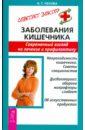 Чехова Наталия Заболевания кишечника. Современный взгляд на лечение и профилактику