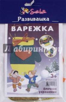 Новогодняя игрушка ВарежкаАппликации<br>Набор для изготовления новогодней игрушки.<br>В наборе: МДФ заготовка, детали ЭВА, лента, шнурок.<br>Для детей от 3-х лет.<br> Не рекомендуется детям до 3-х лет.<br>Сделано в России.<br>