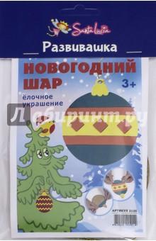 Новогодняя игрушка Новогодний шарАппликации<br>Набор для изготовления новогодней игрушки.<br>В наборе: МДФ заготовка, детали ЭВА, шнурок.<br>Для детей от 3-х лет.<br> Не рекомендуется детям до 3-х лет.<br>Сделано в России.<br>