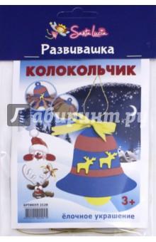 Новогодняя игрушка КолокольчикАппликации<br>Набор для изготовления новогодней игрушки.<br>В наборе: МДФ заготовка, детали ЭВА, лента, шнурок.<br>Для детей от 3-х лет.<br> Не рекомендуется детям до 3-х лет.<br>Сделано в России.<br>