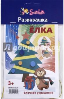 Новогодняя игрушка ЁлкаАппликации<br>Набор для изготовления новогодней игрушки.<br>В наборе: МДФ заготовка, детали ЭВА, шнурок.<br>Для детей от 3-х лет.<br> Не рекомендуется детям до 3-х лет.<br>Сделано в России.<br>