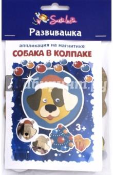 Аппликация на магнитике Собака в колпакеАппликации<br>Набор для изготовления аппликации.<br>В наборе: МДФ заготовка, самоклеящиеся детали ЭВА, глазки, магнит.<br>Для детей от 3-х лет.<br> Не рекомендуется детям до 3-х лет.<br>Сделано в России.<br>