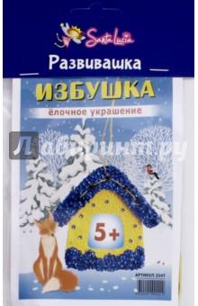 Ёлочное украшение ИзбушкаАппликации<br>Набор для изготовления ёлочной игрушки.<br>В наборе: МДФ заготовка, цветной песок, пайетки, шнурок, клей.<br>Для детей от 5-ти лет.<br> Не рекомендуется детям до 3-х лет.<br>Сделано в России.<br>