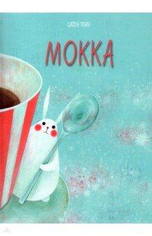 МоккаДетская кулинария<br>На страницах книги оживает невероятно ароматный мир - волшебный мир кофе. Здесь вы встретите необычных чашек-птичек и длинноносых кувшинчиков для молока, смеющихся кофейных зёрен и забавных кубиков сахара, увлекающих своего читателя в весёлый хоровод. Главный герой этого удивительного мира - очаровательный Кролик Мокка, выдуманный маленьким мальчиком когда-то в детстве.<br><br>Сатоэ Тонэ - японская художница и автор детских книг. Лауреат Международной премии в области иллюстрации Книжной ярмарки в Болонье (2013 г.), премии Международной выставки детской книги в Лиссабоне (2104 г.) и других профессиональных премий. Изучала графический дизайн и иллюстрацию в Kyoto Seika University. Участник выставок в Италии, Тайване, Венгрии, Японии. В настоящее время живёт и работает в Италии. В России книги Сатоэ Тонэ выходили в издательстве Поляндрия.<br>