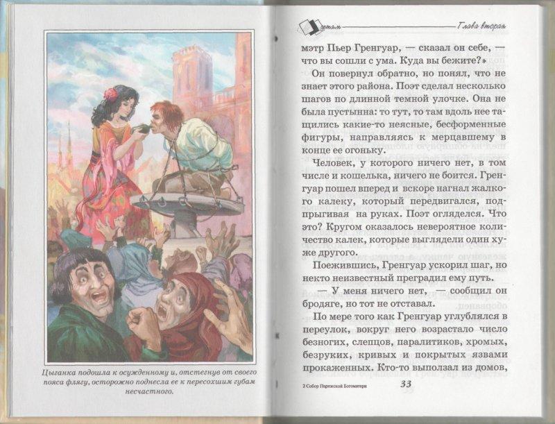 Иллюстрация 1 из 3 для Собор парижской богоматери - Виктор Гюго | Лабиринт - книги. Источник: Лабиринт
