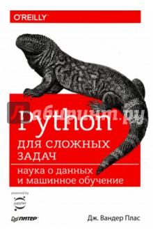 Python для сложных задач. Наука о данных и машинное обучениеПрограммирование<br>Книга Python Data Science Handbook - это подробное руководство по самым разным вычислительным и статистическим методам, без которых немыслима любая интенсивная обработка данных, научные исследования и передовые разработки. Читатели, уже имеющие опыт программирования и желающие эффективно использовать Python в сфере Data Science, найдут в этой книге ответы на всевозможные вопросы, например: 1) как мне считать этот формат данных в мой скрипт? 2) Как преобразовать, очистить эти данные и манипулировать ими? 3) Как визуализировать данные такого типа? Как при помощи этих данных разобраться в ситуации, получить ответы на вопросы, построить статистические модели или реализовать машинное обучение?<br>