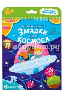 Загадки далекого космоса. Классные лабиринтыКроссворды и головоломки<br>Красочная весёлая книжка-лабиринты для дошкольника - это увлекательная игра с элементами обучения! Ребёнку предстоит невероятное путешествие по космическим просторам, во время которого он сможет узнать множество интересных фактов о различных планетах и их спутниках, метеоритах и звёздах, а также провести исследования и почувствовать себя настоящим космонавтом. Классные лабиринты - замечательная возможность для маленького исследователя раскрыть тайны космоса!<br>