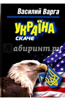 Украина скачеСовременная отечественная проза<br>Роман Украина скаче - это попытка передать политические баталии через призму художественного воображения. Насколько это удалось, судить читателю. Одно можно утверждать со всей очевидностью: роман читается легко и с увлечением. Имена всех действующих лиц украинской трагедии изменены, но хорошо узнаваемы, их можно было бы назвать романтиками, если бы они не были так глупы и недальновидны, лживы и беспринципны. Ну, какой разумный человек будет пытаться переименовывать города на территории другого государства, в данном случае Крыма? Воистину это настоящие гоголевские герои! Автор тоже попытался изобразить их при помощи сатиры и юмора. В целом роман - это сатира на украинское общество и его покровителей.<br>