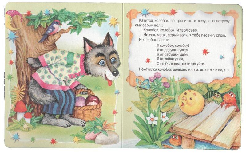 Иллюстрация 1 из 6 для Колобок | Лабиринт - книги. Источник: Лабиринт
