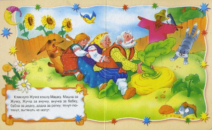 Иллюстрация 1 из 7 для Репка | Лабиринт - книги. Источник: Лабиринт