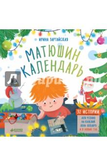 Матюшин календарь. 32 истории для чтения на каждый день декабря и в Новый годСказки и истории для малышей<br>Возраст 3+<br>Фишки:<br>- Истории для чтения на каждый день декабря и в новый год<br>- Превратит ожидание праздника в увлекательное приключение<br>- Учимся читать, развиваем воображение <br><br>Все мы, а дети особенно, с нетерпением ждём Новый год! Эта необычная книжка поможет нашим читателям каждый день декабря на шаг приближаться к празднику. <br><br>Какой замечательный календарь у Матюши! На одной страничке уместился сразу весь месяц! Большинство цифр чёрные, но есть и красные. Бабушка объясняет, что красным цветом выделены выходные дни. В эти дни мама с папой будут дома, - говорит бабушка, и Матюша улыбается. - Но где же Новый год? - спрашивает он. И бабушка показывает на самое последнее число - 31. Матюша обводит его красным цветом. Остальные числа он будет обводить по утрам. Каждый день. До самого Нового года. <br><br>Лайфхак для родителей <br>С этим новогодним календарём дни до наступления самой главной ночи в году пролетят быстро, весело и будут наполнены волшебством. Читайте по одной истории каждый день, а ваш малыш, как Матюша, сможет обводить числа в своём собственном календаре. И праздник придёт быстрее!<br>