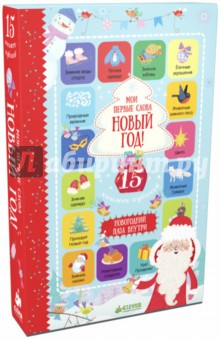 Мои первые слова. Новый год! 15 книжек-кубиковСказки и истории для малышей<br>Возраст 1+<br>Фишки:<br>- Серия-бестселлер!<br>- 15 книжек-кубиков для развития малыша с рождения<br>- Бонус! Новогодний пазл внутри<br><br>Книжки-кубики - любимые игрушки малышей. Они идеально подходят для маленьких ручек, их удобно перелистывать крошечными пальчиками, в них яркие и понятные рисунки и первые, самые простые слова, которые познакомят с зимними забавами и подарят праздничное настроение. <br><br>Тщательно отобрав 15 интересных и познавательных тем, наши психологи и педагоги создали книжки-кубики для самых маленьких. Зимние сказки, животные Севера, как праздновать Новый год - все базовые темы для развития интеллекта малыша теперь в одной новогодней коробке. <br><br>Это уникальное пособие для развития мелкой моторики, знакомства с окружающим миром, тренировки памяти и устной речи. <br><br>Удобный и безопасный формат: <br>- Крышка коробки закрывается на замок-магнит<br>- Края книжечек скруглены, что не позволит травмироваться малышу<br>- Кубики размещаются в ячейках коробки, которая также изготовлена из плотного картона. <br><br>Лайфхак для родителей <br>Новогодняя книга с кубиками станет первой развивающей книжкой-игрушкой для вашего ребенка. Яркие кубики с иллюстрациями понравятся юным читателям, а практичный качественный картон сохранит книгу для младших братьев и сестер. <br><br>Что развиваем?<br>- Речь<br>- Память<br>- Воображение<br>- Мелкую моторику<br>