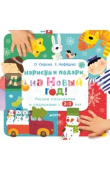 Нарисуй и подари на Новый год!Другое<br>Возраст 2+<br>Фишки:<br>- Учим малышей дарить подарки<br>- Развитие творческих способностей<br>- Известная методика раннего развития Ольги Узоровой<br><br>Целая книжка подарков! Каждая страничка - это полноценная картина-открытка. С одной стороны, ребенок рисует, с другой - пишет поздравление или (если еще маленький и не умеет писать) ставит отпечаток собственной ладошки. Картинки-открытки можно подарить родным и любимым. А рисовать можно, как в мечтах, по-детски - пальчиками и ладошками! <br>Во время рисования малыш включит фантазию - дорисует лучи солнышку, плавники - рыбке, полоски - моряку на тельняшке. А отпечаток своей ладошки маленький художник сможет превратить в красивый цветок или птичку. Малыши любят рисовать руками, ведь именно так они чувствуют себя творцами, а в это время их пальчики развиваются, помогая нарабатывать важные навыки. <br>Странички в книге плотные, выдержат любые лужицы красок и не станут просвечивать. <br><br>Лайфхаки для родителей <br>Вы можете превратить общение с этой книгой в удивительный урок. Во-первых, это урок рисования. Малыш пальчиками топает, проводит линии, дорисовывает что-то. Он чувствует свое творчество кончиками пальцев, развиваясь и развлекаясь.<br>Во-вторых, это развитие речи. Вы можете задавать вопросы по картинке. Раскрашиваешь моряка? Как ты думаешь, куда он поплывет? Наконец, так мы готовим подарки к Новому году. Умению дарить подарки и получать от этого радость малышей надо учить. Психологи считают, что, когда ребёнок делает подарок своими руками, он учится самовыражению и повышает свою самооценку.<br><br>Что развиваем?<br>- Мелкую моторику<br>- Координацию движений<br>- Воображение<br>- Творческие способности<br>- Готовим руку к письму<br>- Учимся делать подарки родным<br><br>Про автора<br>Ольга Васильевна Узорова - учитель, автор учебных пособий для начальной школы. Разработанные ею дидактические материалы легли в основу различных развивающих книг. Совместно с педагогом Еле