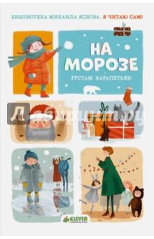 Я читаю сам! На морозеОтечественная поэзия для детей<br>Возраст 5+<br>Фишки:<br>- Рекомендация детского писателя Михаила Яснова<br>- Увлекательные короткие рассказы, которые не дадут ребенку заскучать <br>- Милые иллюстрации, которые интересно рассматривать<br><br>Эта книжка называется На морозе. А знаете почему? Потому что в зимний морозный день с вами могут произойти невероятные истории! Например, вы можете встретиться с настоящим Дедом Морозом. Или отправиться на Северный полюс. Или с помощью волшебной палочки превратить снег в мороженое.<br><br>Издательство Clever выпускает не только большие книги Библиотеки, но и маленькие, такие, как эта: для тех, кто только что научился читать. Ребенок может проверить себя, читая эту книжку от корки до корки. <br><br>Что под обложкой? <br>- Короткие рассказы, от которых не оторваться<br>- Крупный шрифт, который подойдет для самостоятельного чтения<br>- Большие яркие картинки дают простор для воображения<br>Рекомендация известного детского писателя Михаила Яснова - это знак качества! Михаил Давидович точно знает, как увлечь ребенка чтением и что ребенку будет действительно интересно. <br><br>Лайфхаки для родителей:<br>- Читать эту книжку лучше не торопясь, она состоит из очень коротких историй<br>- Идеально подходит для первого самостоятельного чтения<br>- Читайте книжку вместе: обсуждайте героев, новые предметы и ситуации<br>- Рассматривайте картинки и придумывайте истории<br>- Обязательно хвалите ребенка за старание<br><br>Что развиваем? <br>- Речь<br>- Воображение<br>- Внимание<br>- Память<br>