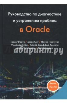 Руководство по диагностике и устранению проблем в OracleПрограммирование<br>Книга предоставляет исчерпывающие и актуальные рекомендации по обеспечению надежной и эффективной работы СУБД Oracle в сложных производственных корпоративных средах. Семь ведущих экспертов по Oracle объединили свои усилия, чтобы создать не имеющий аналогов сборник испытанных решений, практических примеров и пошаговых описаний процедур для Oracle версий 12с, 11g и более поздних. Каждое решение тщательно подготовлено, для того чтобы помочь опытным администраторам понять и устранить серьезные проблемы как можно быстрее.<br>Рассмотрены сегменты LOB, пространства таблиц UNDO, циклы ожидания высоко-нагруженных буферов сборщика мусора, время задержек при ответах на запросы, конкуренция при блокировках, индексация, распределенные ХА-транзакции, резервное копирование/восстановление RMAN и др. Описаны оптимизация языка определения данных, настройка механизма VLDB, исследование и тестирование баз данных, гибкая настройка совместного использования курсоров, извлечение больших объемов данных, перемещение данных, SSD, индексация, а также способы решения проблем с Oracle RAC.<br>Издание предназначено администраторам баз данных, а также программистам, работающим с Oracle.<br>