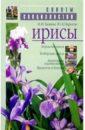 Химина Наталья, Пирогов Юрий Константинович Ирисы