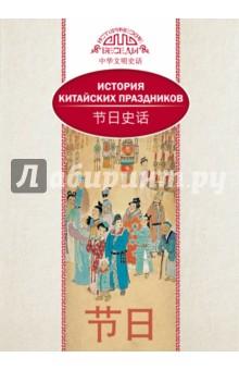 История китайских праздниковСтрановедение<br>Китайские праздники - это синтез традиций и современности. Они объединяют поколения и сохраняют культурное наследие Китая. <br>Книга расскажет вам, какие праздники появились несколько тысяч лет назад, а какие - совсем недавно. Вы узнаете, что принято есть в Праздник середины осени, когда все семьи готовят рисовую кашу лаба и что нужно успеть в последний день года.<br>Для широкого круга читателей.<br>Издание на русском и китайском языках.<br>