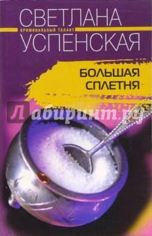 Успенская Светлана Большая сплетня