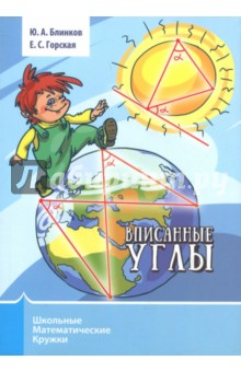 Вписанные углыМатематика (10-11 классы)<br>Семнадцатая книжка серии Школьные математические кружки посвящена геометрическим задачам и конструкциям, связанным со вписанными углами. Книжка предназначена для занятий со школьниками 7-11 классов. В неё вошли разработки десяти занятий математического кружка с подробно разобранными примерами различной сложности, задачами для самостоятельного решения и методическими указаниями для учителя. В приложении приведён большой список дополнительных задач различного уровня трудности. Отдельная часть этого раздела посвящена понятию антипараллельности. Для удобства использования заключительная часть книжки сделана в виде раздаточных материалов. <br>Книжка адресована школьным учителям математики и руководителям математических кружков. Надеемся, что она будет интересна школьникам и их родителям, студентам педагогических вузов, а также всем любителям элементарной геометрии.<br>