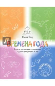 Времена года. Логические и творческие задания для детей 4-6 лет. РаскраскаРазвитие общих способностей<br>Тетрадь Времена года включает в себя логические и творческие задания для детей 4-6 лет.<br>Тетрадь примыкает к серии Необычная математика.<br>2-е издание, стереотипное.<br>