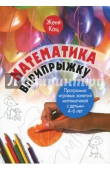 Математика вприпрыжку. Программа игровых занятий математикой с детьми 4-6 летОбучение счету. Основы математики<br>Книга является подробным практическим руководством для учителей, воспитателей, родителей и для всех, кому нравится играть с дошкольниками и между делом учить их чему-то интересному. В игре дошкольники намного лучше учатся и запоминают новое, а в этой книжке собрана коллекция игр и заданий, проверенная на самых разных детях из разных стран.<br>Все игры и задания специально рассортированы по возрастам.<br>В книгу включен большой теоретический раздел, который поможет вам разобраться в том, какие сложности могут возникать у дошкольников при изучении математики. В конце книги вы найдёте приблизительные планы нескольких уроков на каждый возраст, дневники реальных занятий с примерами заданий и даже отчёты о том, как продвинулись в своих занятиях наши маленькие ученики.<br>2-е издание, стереотипное.<br>