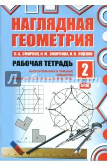 Наглядная геометрия. Рабочая тетрадь №2. ФГОСМатематика (5-9 классы)<br>Рабочие тетради Наглядная геометрия предназначены для учащихся средней школы. Они позволяют начать изучение геометрии в 5-6 классах, ликвидировать пробелы в знаниях по геометрии в 7-8 классах, а в старших - подготовиться к ГИА и ЕГЭ. Задачи, включенные в рабочие тетради, носят исследовательский характер и не требуют знания специальных формул и теорем. Они имеют различный уровень трудности, от простых до олимпиадных, и направлены на выявление математических способностей, развитие геометрических представлений и конструктивных умений учащихся.<br>4-е издание, стереотипное.<br>
