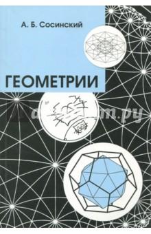 ГеометрииМатематические науки<br>Эта книга, основанная на лекциях, читавшихся автором на первом курсе Независимого московского университета, представляет собой введение в евклидову, сферическую, проективную и гиперболическую (Лобачевского) геометрию, написанное в синтетическом, бескоординатном стиле; по ходу дела читатель знакомится также с началами теории групп и узнает, в связи с чем эта теория возникла. Книга снабжена большим количеством упражнений, помогающих освоить материал.<br>Для студентов младших курсов, школьников старших классов и всех интересующихся математикой.<br>