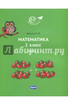 Математика. 2 класс. Учебник. В 3-х частях. Часть 1Математика. 2 класс<br>Учебник является результатом обобщения многолетней работы автора с детьми 5-9 лет на уроках математики. Кроме классического направления изучения математики - формирования вычислительных навыков и знакомства с простейшими геометрическими понятиями и алгоритмами - в книге большое внимание уделяется комбинаторике и теории графов (что, по сути, редкость для книг, предназначенных для младших школьников), а также развитию логического мышления, нестандартного взгляда на мир. В большинстве уроков первая половина материала соответствует общеобразовательной программе начальной школы по математике, вторая же часть урока является уникальной для учебных книг такого рода и содержит множество задач на развитие интеллекта.<br>3-е издание, стереотипное.<br>
