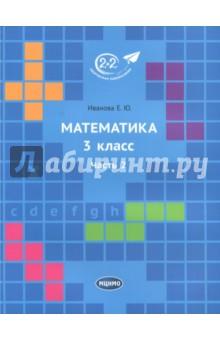 Математика. 3 класс. Учебник. В 3-х частях. Часть 2Математика. 3 класс<br>Учебник является результатом обобщения многолетней работы автора с детьми 5-9 лет на уроках математики. Кроме классического направления изучения математики - формирования вычислительных навыков и знакомства с простейшими геометрическими понятиями и алгоритмами - в книге большое внимание уделяется комбинаторике и теории графов (что, по сути, редкость для книг, предназначенных для младших школьников), а также развитию логического мышления, нестандартного взгляда на мир. В большинстве уроков первая половина материала соответствует общеобразовательной программе начальной школы по математике, вторая же часть урока является уникальной для учебных книг такого рода и содержит множество задач на развитие интеллекта.<br>2-е издание, стереотипное.<br>