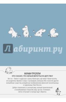 Блокнот Муми-тролли. Муми-тролль, А5Блокноты большие Линейка<br>Контентные блокноты - это уникальные дизайнерские записные книжки. Помимо пространства для записей, в них есть иллюстрации известных персонажей финской писательницы Туве Янссон - Муми-троллей, семья Муми идеальна, с точки зрения ребёнка, когда мама иногда разрешает поужинать бутербродами и охотно отпускает детей переночевать в гроте, папа любит путешествовать и вытаскивает на приключения всю семью, а величайшее сокровище семьи - шар со снегопадом внутри. В блокноте так же встретите романтичную Фрекен Снорк, проказницу малышку Мю, искателя приключений Снусмумрика и других героев классики мировой сказочной литературы. Мы сделали блокнот с качественными плотными страницами, круглыми углами, твёрдой обложкой и ленточкой ляссе, чтобы пользоваться им было максимально комфортно, а Муми-тролли наполнят Вашу жизнь атмосферой добра, беззаботности и позитива.<br>