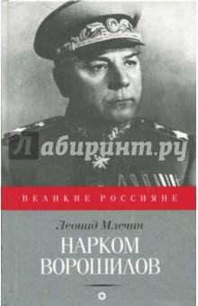 Нарком ВорошиловВоенные деятели<br>Период между Первой и Второй мировыми войнами вовсе не был безоблачным для России. Именно в это время наркомом Красной армии стал легендарный К. Е. Ворошилов.<br>