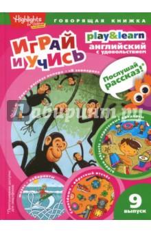 В зоопарке. Спрятанные предметы. Играй и учись. Выпуск 9Изучение иностранного языка<br>Девятый выпуск говорящей книжки Играй и учись/ Play&amp;Learn.<br>Учи английский с удовольствием!<br>Для младшего школьного возраста.<br>