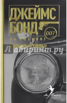 Казино РояльКриминальный зарубежный детектив<br>В Казино Рояль, первом романе Флеминга о приключениях агента 007, партия в баккара становится для Джеймса Бонда единственным шансом остановить зловещего агента СМЕРШа Ле Шифр. Но вскоре Бонд обнаружит, что на карту поставлено намного больше, чем просто деньги.<br>