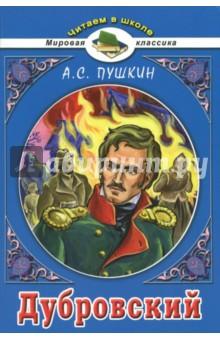 ДубровскийПроизведения школьной программы<br>Вашему вниманию предлагается сборник произведений А. С. Пушкина.<br>