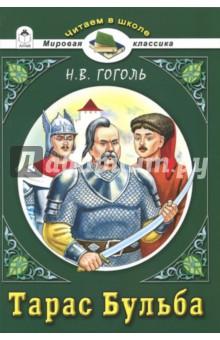 Тарас БульбаПроизведения школьной программы<br>Вашему вниманию предлагается повесть Тарас Бульба Гоголя Николая Васильевича для чтения в школе.<br>