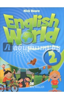 English World 2. Grammar Practice BookИзучение иностранного языка<br>English World is a stunningly visual ten-level course which will take children through from primary to secondary. Written by the authors of best-sellers Way Ahead and Macmillan English, English World combines best practice methodology with innovative new features for the modern classroom. Active whole-class learning is supported by vibrant posters and interactive activities on the DVD-ROM. Thorough grammar and skills work is applied in natural contexts in the real world, through dialogues and cross-curricular material. English World provides a complete package for today s teachers and pupils.<br>